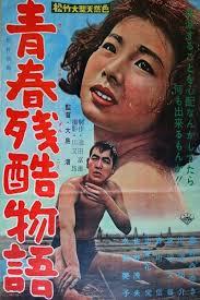 Cruel Story of Youth (Seishun zankoku monogatari), Ōshima Nagisa, 1960